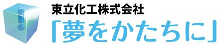 夢をかたちに~神奈川県厚木市のプラスチック部品製造業|東立化工株式会社|